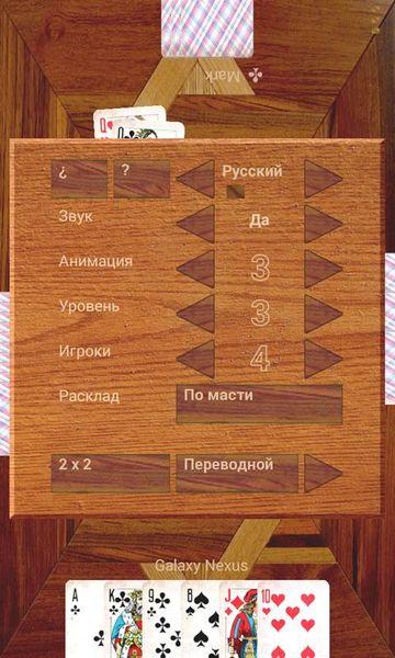 Скачать Дурак ++ на Андроид screen 4