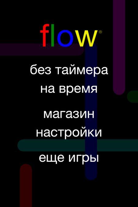 Скачать Flow Free на Андроид screen 1