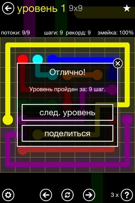 Скачать Flow Free на Андроид screen 2