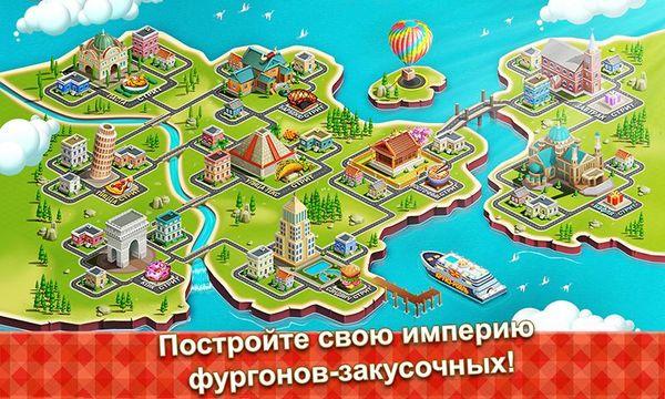 Скачать Food Truck Chef на Андроид screen 2