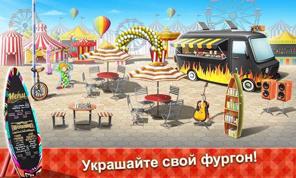 Скачать Food Truck Chef на Андроид screen 1