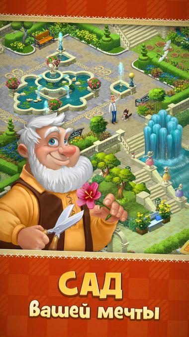 Скачать Gardenscapes на Андроид — Mega мод screen 2