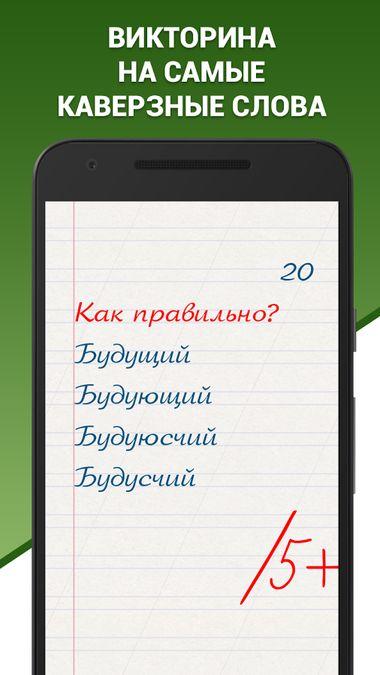 Скачать Грамотей! на Андроид screen 3