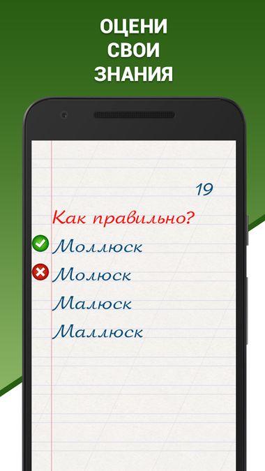 Скачать Грамотей! на Андроид screen 2