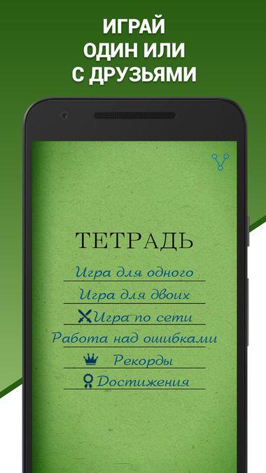 Скачать Грамотей! на Андроид screen 4