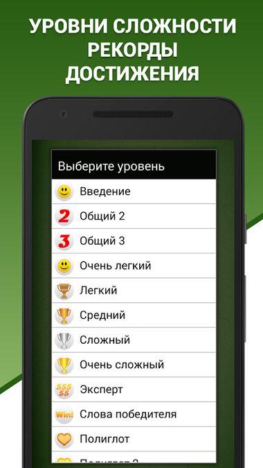 Скачать Грамотей! на Андроид screen 1