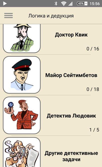 Скачать Логика и дедукция на Андроид screen 1