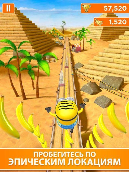 Скачать Minion Rush на Андроид — Мод все открыто screen 1