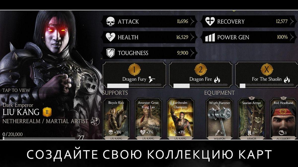 Скачать Mortal Combat Х на Андроид screen 3