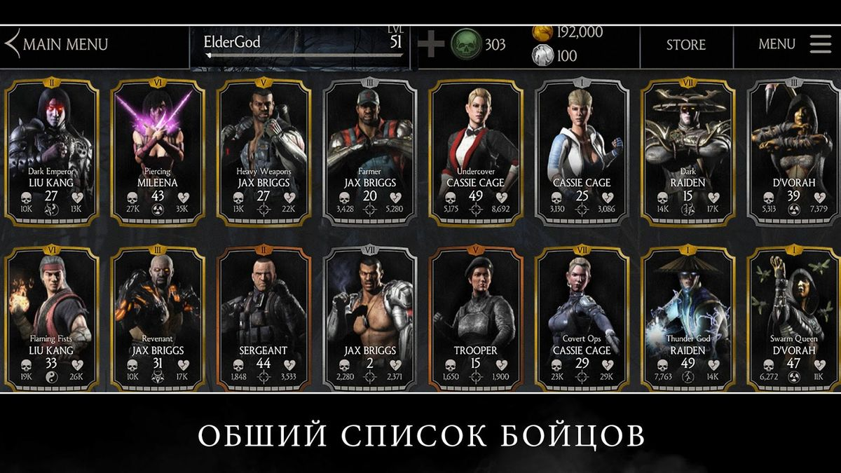 Скачать Mortal Combat Х на Андроид screen 4