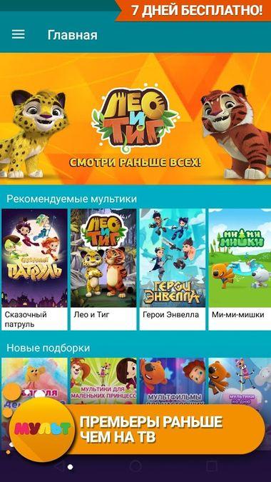 Скачать Мульт — детские мультфильмы на Андроид screen 1