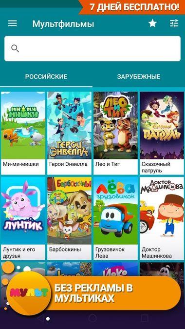 Скачать Мульт — детские мультфильмы на Андроид screen 4