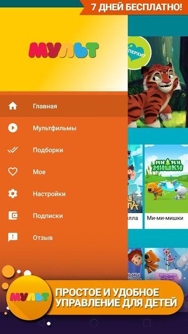 Скачать Мульт — детские мультфильмы на Андроид screen 2