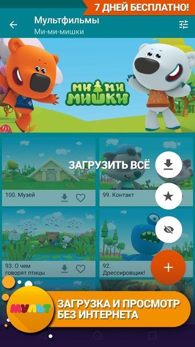 Скачать Мульт — детские мультфильмы на Андроид screen 3