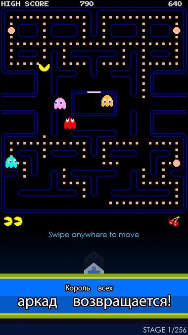 Скачать PAC-MAN на Андроид screen 1