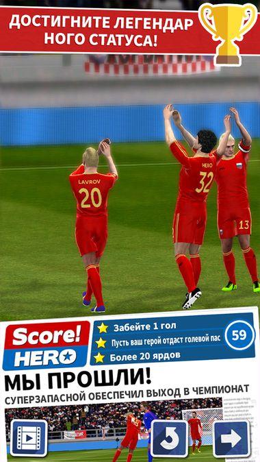 Скачать Score! Hero на Андроид — Мод много денег и энергии screen 3