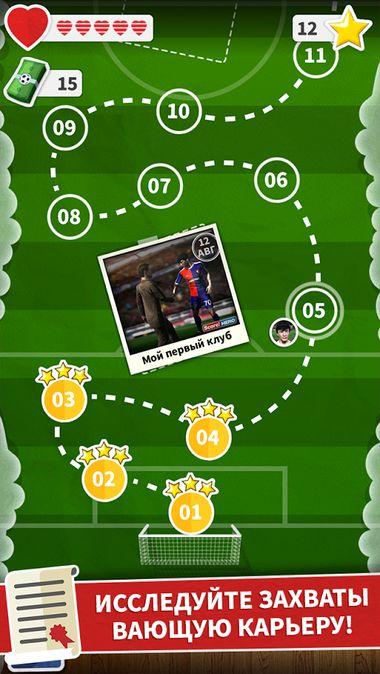 Скачать Score! Hero на Андроид — Мод много денег и энергии screen 4