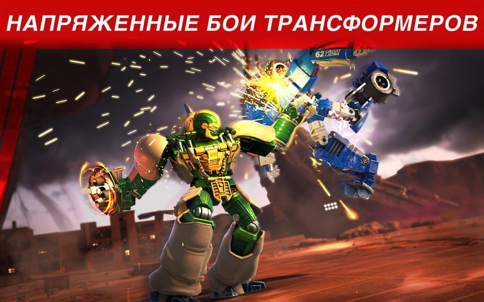 Скачать Трансформеры: Закаленные в бою на Андроид screen 4