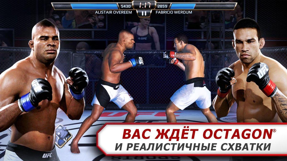 Скачать UFC на Андроид — Последняя версия screen 1