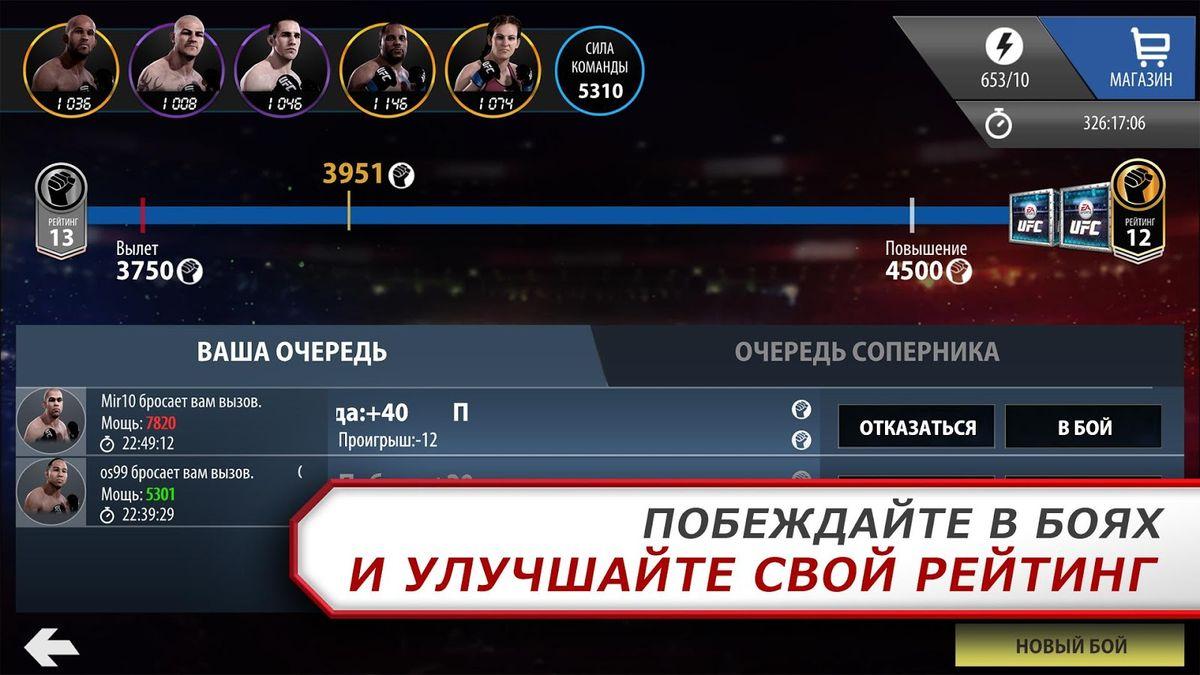 Скачать UFC на Андроид — Последняя версия screen 2