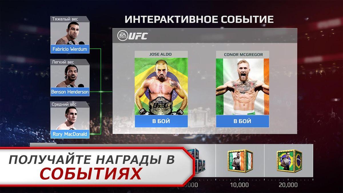 Скачать UFC на Андроид — Последняя версия screen 3