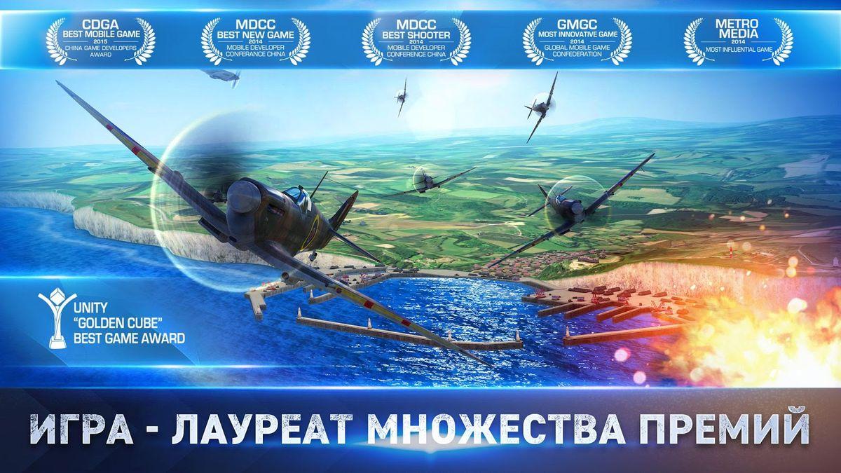 Скачать War Wings на Андроид — Мод высокий урон screen 1