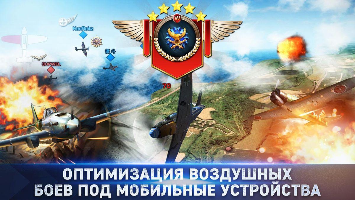 Скачать War Wings на Андроид — Мод высокий урон screen 2