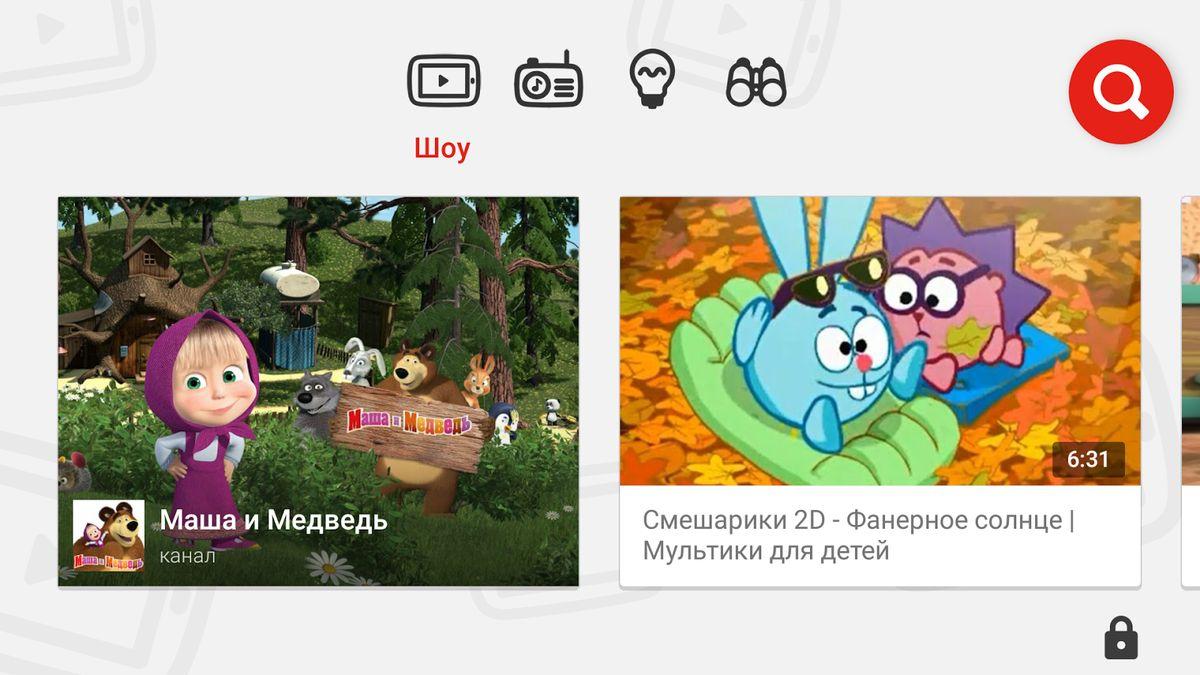 Скачать Youtube Детям на Андроид — Русская версия screen 1