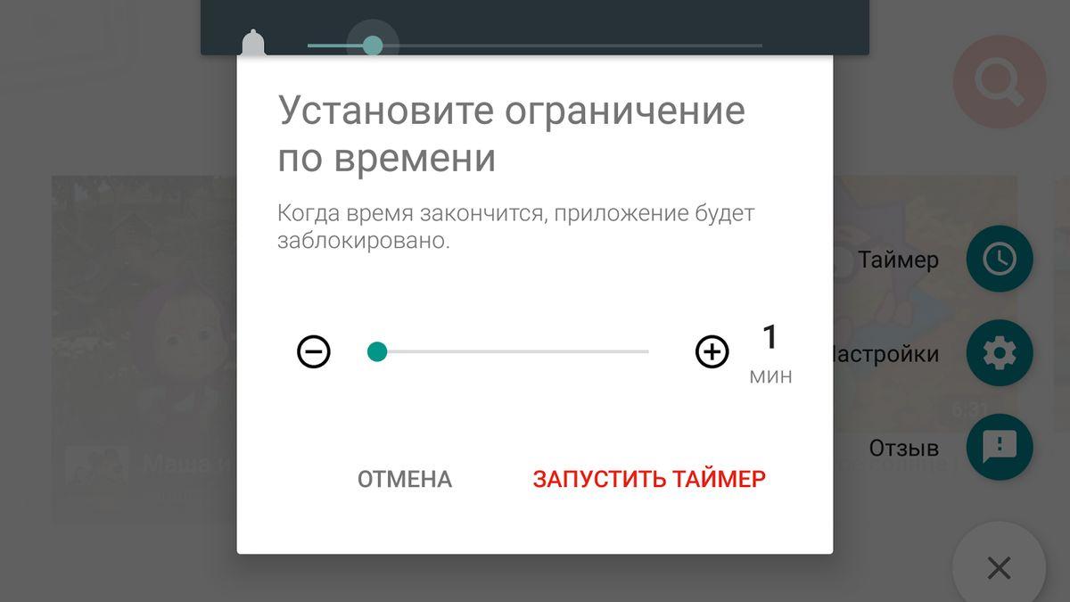Скачать Youtube Детям на Андроид — Русская версия screen 4