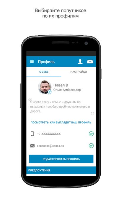Скачать BlaBlaCar на Андроид — Оптимизированная версия screen 1