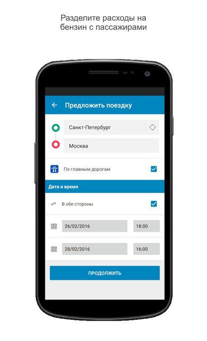 Скачать BlaBlaCar на Андроид — Оптимизированная версия screen 2