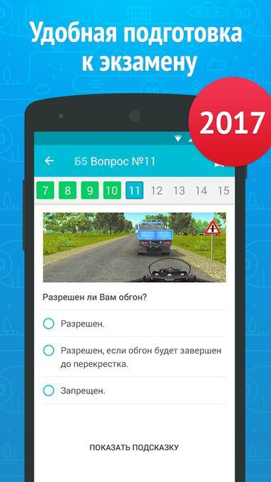 Скачать Экзамен ПДД 2019- Билеты ГИБДД на Андроид screen 2