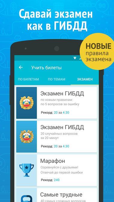 Скачать Экзамен ПДД 2019- Билеты ГИБДД на Андроид screen 3