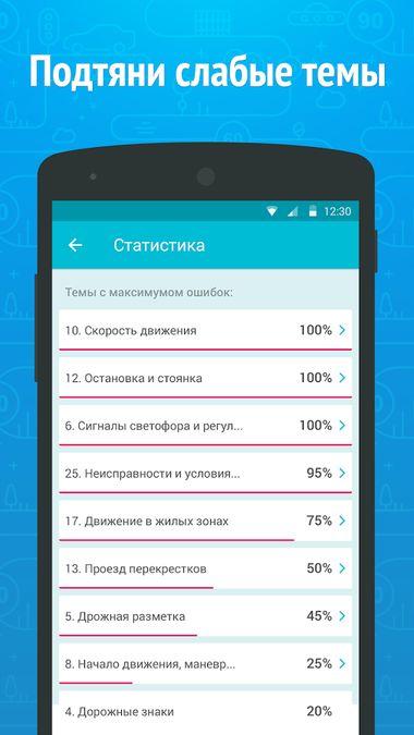 Скачать Экзамен ПДД 2019- Билеты ГИБДД на Андроид screen 4