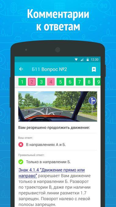 Скачать Экзамен ПДД 2019- Билеты ГИБДД на Андроид screen 5