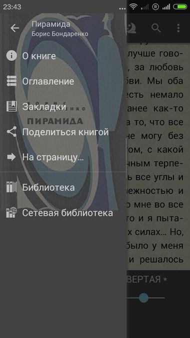 Скачать читалка FBReader на Андроид — Официальная версия screen 3