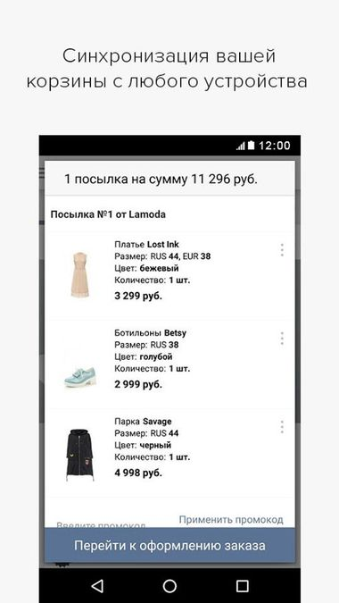 Скачать Lamoda на Андроид screen 4