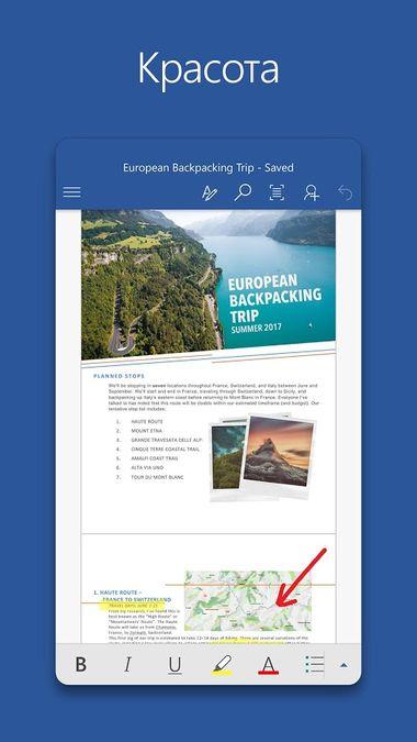 Скачать Microsoft Word на Андроид screen 1