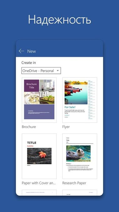 Скачать Microsoft Word на Андроид screen 2