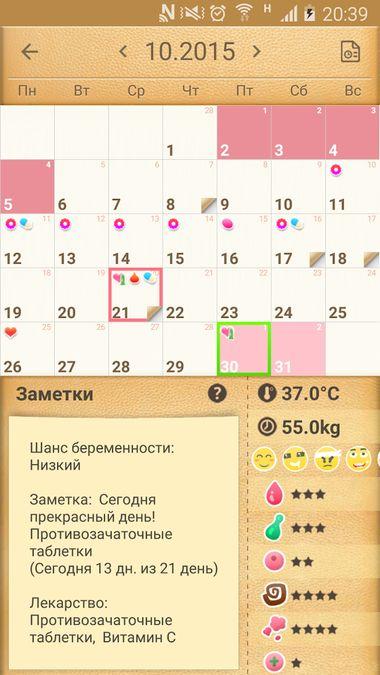 Скачать Женский Календарь на Андроид — Полная версия screen 1