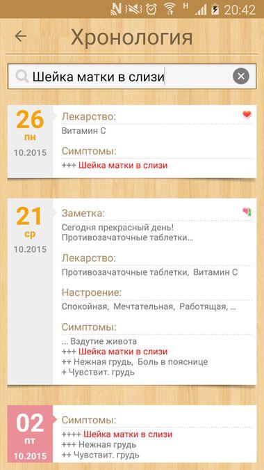 Скачать Женский Календарь на Андроид — Полная версия screen 2