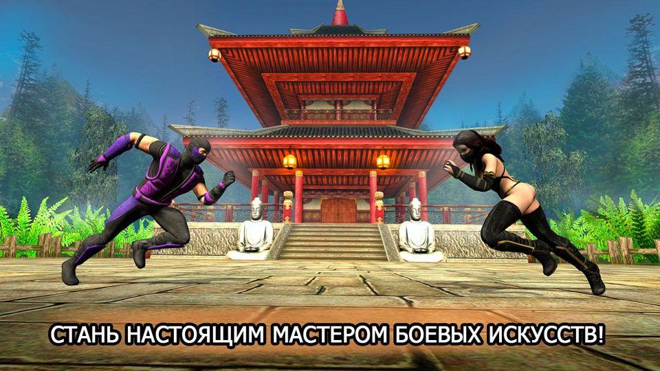 Скачать Ninja Kung Fu Fighting 3D – 2 на Андроид screen 1