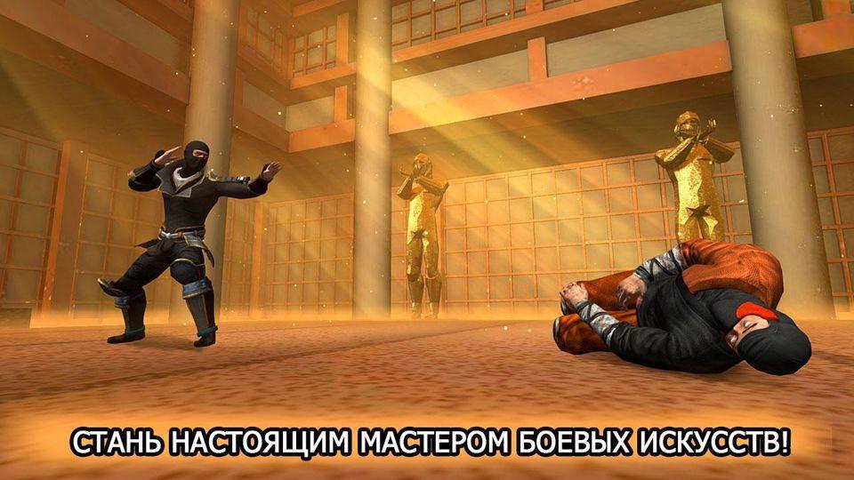 Скачать Ninja Kung Fu Fighting 3D – 2 на Андроид screen 4