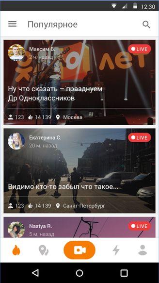 Скачать OK Live — трансляции онлайн на Андроид screen 1