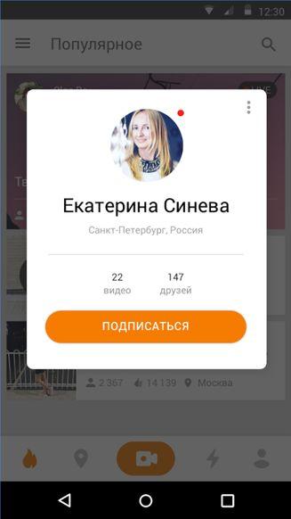 Скачать OK Live — трансляции онлайн на Андроид screen 2