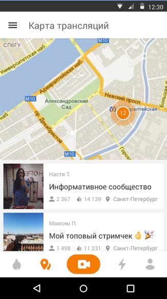 Скачать OK Live — трансляции онлайн на Андроид screen 3