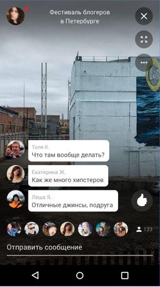 Скачать OK Live — трансляции онлайн на Андроид screen 4