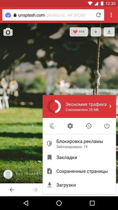 Скачать Браузер Opera Mini на Андроид — Русская версия screen 1