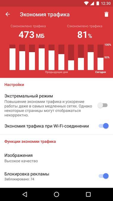 Скачать Браузер Opera Mini на Андроид — Русская версия screen 2