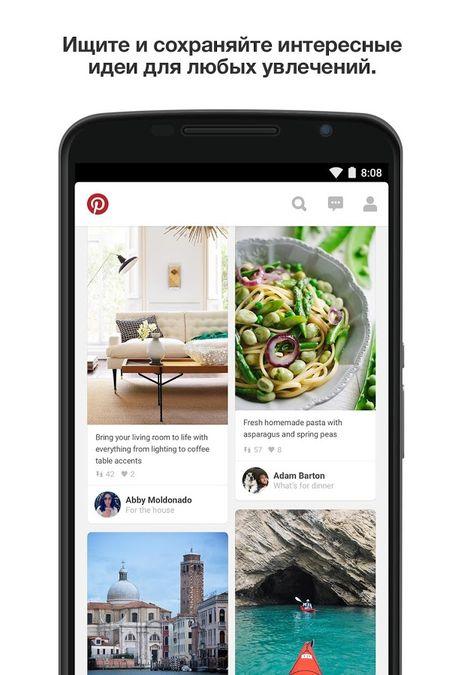Скачать Pinterest на Андроид — Модифицированная версия screen 3